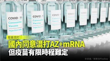 國內同意混打AZ+mRNA 疫苗有限時程難定-台視新聞網