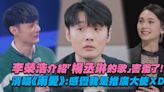 李榮浩介紹「楊丞琳的歌」害羞了! 清唱《雨愛》:感覺我是推廣大使XD