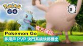等到發毛,Pokémon Go 多用戶 PVP 決鬥系統快將推出!