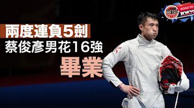 【東奧直擊】港日一哥對決 蔡俊彥落敗:我唔夠勁,要再練多啲