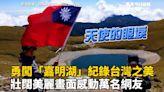 影/勇闖嘉明湖紀錄台灣之美 壯闊美麗畫面感動萬名網友