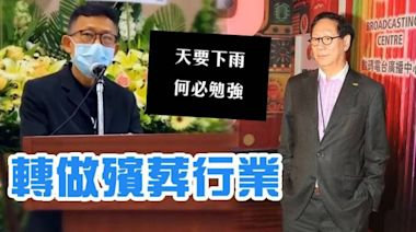 梁繼璋向D100辭職前跟鄭經翰透露 轉至殯葬行業工作 | 蘋果日報