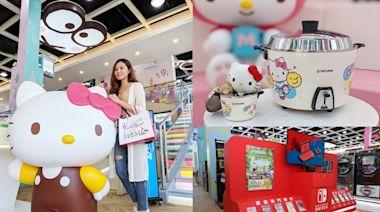 Hello Kitty 大同電鍋買大送小!「全國電子 ╳ 三麗鷗」聯名店 5/7 於台南盛大開幕 消費加 1 元送聯名口罩--上報
