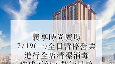 高雄義享天地宣布今停業清消 市府衛生局:有新北確診者6月底去過
