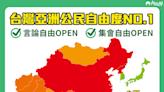 公民活動自由度調查 台灣是亞洲第一