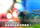 離島最盛大活動「2021澎湖花火節」將登場!除了賞花火,這些玩法別錯過 | 蕃新聞