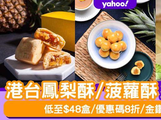 【鳳梨酥推介】港台鳳梨酥/菠蘿酥推介9間!低至$48盒/優惠碼8折/金鑽17號