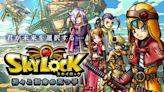 王道冒險 RPG《SKYLOCK 天鎖戰記》在日上市 8 年後即將結束營運