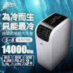 【JJPRO】WiFi智慧移動式冷氣 升級款(14000BTU 冷氣、暖氣、風扇、除濕、乾衣、手機遠端控制)