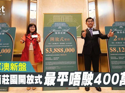 【海茵莊園價單】海茵莊園首批312伙 開放式折實價錢最平388.8萬起 - 香港經濟日報 - 地產站 - 新盤消息 - 新盤新聞