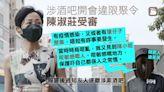 陳淑莊涉酒吧開會違限聚令受審 報案人向警謊報姓氏稱要自保 | 蘋果日報