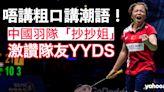 唔講粗口講潮語!中國羽隊「抄抄姐」激讚隊友YYDS!