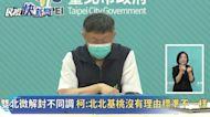 快新聞/指揮中心昨公布「微解封」 柯文哲轟:只給1天準備非常不負責任