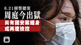 周庭6.21包圍警總案今出獄 尚有國安案纏身或再遭檢控   蘋果日報