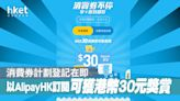 【5000元消費券】消費券計劃登記在即 以AlipayHK訂閱可獲港幣30元獎賞 - 香港經濟日報 - 地產站 - 家居生活 - 家居情報