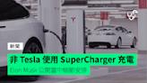 非 Tesla 使用 SuperCharger 充電 Elon Musk 公開當中細節安排