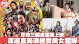 《反轉三國志》爆笑講歷史 渡邊直美顛覆大美人貂蟬印象