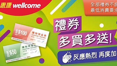 【消費優惠】惠康買滿500元現金券額外送20元 - 香港經濟日報 - 理財 - 精明消費