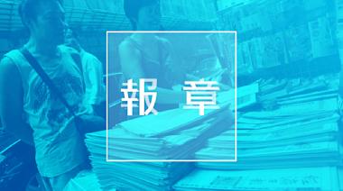MIRROR北上的話 - 香港經濟日報 - 報章 - 副刊