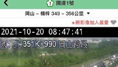 快訊/國1拖板車鋼捲掉落! 岡山段「全線封閉」中