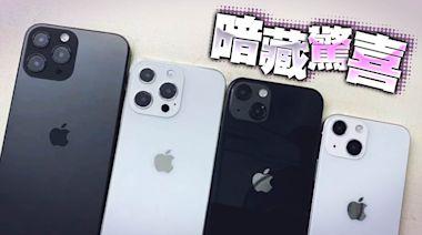 史上最貴iPhone 13快來了 分析師指暗藏這項驚喜 | 蘋果新聞網 | 蘋果日報