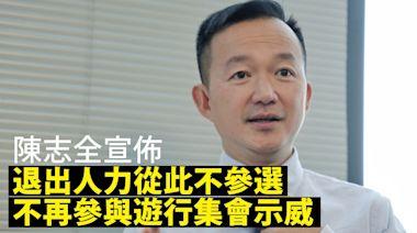 47民主派被控︱陳志全宣佈不再參與遊行集會示威 退出人力從此不參選 | 蘋果日報