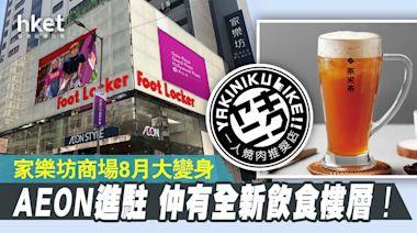 【旺角商場】家樂坊商場8月大變身 全新飲食樓層 燒肉LIKE+茶米茶進駐 - 香港經濟日報 - 地產站 - 地產新聞 - 商場活動