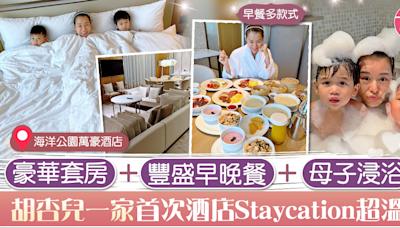 【酒店住宿】胡杏兒一家首次Staycation玩母子浸浴 海洋公園豪華套房享用豐盛早晚餐 - 香港經濟日報 - TOPick - 親子 - 親子好去處