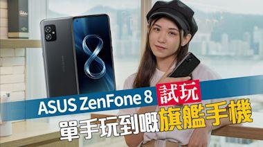 單手玩到嘅旗艦手機?ASUS ZenFone 8 試玩 - DCFever.com