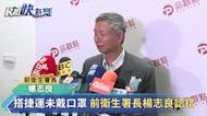快新聞/「捷運脫口罩講電話」楊志良認錯 反問陳時中也該被罰