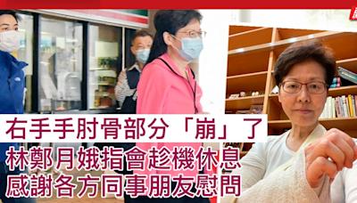 林鄭月娥:右手手肘骨部分「崩」了 會趁機休息