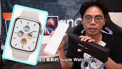 開箱影片/大錶面該換嗎?Apple Watch 7最推這顏色 共用舊款錶帶沒問題