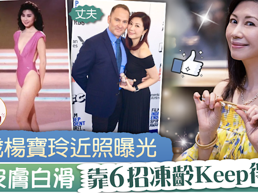 【香港小姐】54歲楊寶玲近照曝光 長年來維持約110磅靠6招凍齡【內附詳情】 - 香港經濟日報 - TOPick - 娛樂