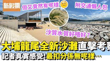大埔龍尾灘全新人工沙灘將開放!記者直擊 最扣分係竟然無呢樣!水質+沙質好壞/停車場收費+泳灘位置+交通懶人包! 香港好去處   香港好去處   新假期