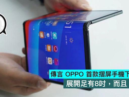 傳言 OPPO 首款摺屏手機下月發佈,展開足有8吋,而且 120Hz