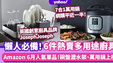 Amazon Prime Day 2021 6月熱賣多用途廚具!Joseph Joseph碗盤瀝水架、7合1萬用鍋上榜