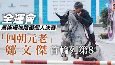 【全運直擊】馬術障礙決賽暫踞第8 鄭文傑下午再鬥次輪