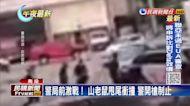 山老鼠甩尾衝撞逃逸 警連開兩槍.目擊者嚇壞