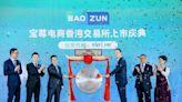 【企業放榜】寶尊電商第三季多賺64% - 最新財經新聞 | 香港財經網 | 即時經濟快訊 - am730