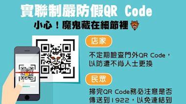 刷假的實聯制QR Code,會誤觸連結傳送至高付費號碼?
