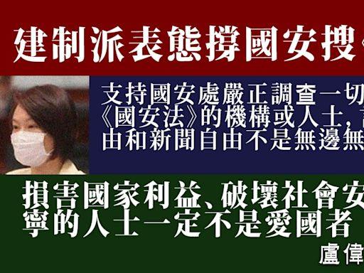 國安搜蘋果︱建制派表態撐警 李慧琼:新聞自由不是無邊無際 | 蘋果日報