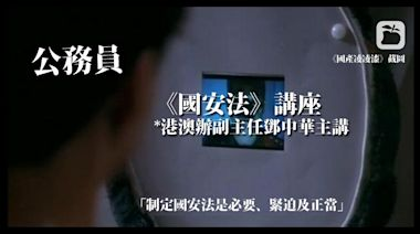 港版國安法︱新入職公務員須睇京官講座錄影 冀所有首長級返大陸研習   蘋果日報