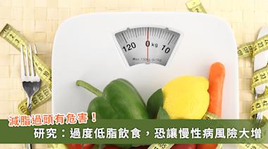 減脂別減過頭!研究:過度低脂飲食反而讓慢性病纏身   健康   NOWnews今日新聞