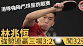 【乒乓球星挑戰賽】港隊強陣鬥多哈站 林兆恒吳穎嵐激戰5局闖32強