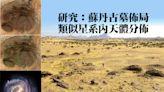 研究:蘇丹古墓佈局類似星系內天體分佈