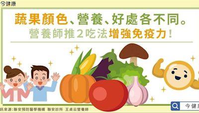 日常生活就該養成良好免疫力 透過彩虹飲食攝取足夠植化素