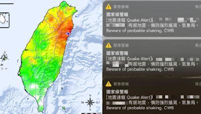國家級邊緣人?地震搖醒卻「沒收到警報」 氣象局給答案│TVBS新聞網