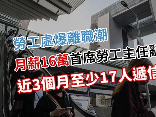 公務員宣誓︱勞工處近3個月至少17人劈炮 月薪16萬首席勞工主任辭職   蘋果日報