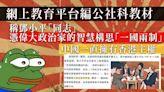 通識殺科︱教團編公社科教材 稱中國一直擁香港主權 醜化西方 教師批內容偏頗含政治判斷 | 蘋果日報