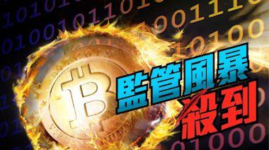 全面封殺?內地重提虛擬貨幣禁令 比特幣失43000美元